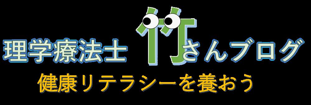 理学療法士竹さんブログ